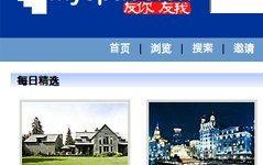 MySpace tudi na Kitajskem