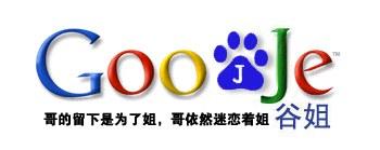 Google je dobil starejšo sestro Goojje