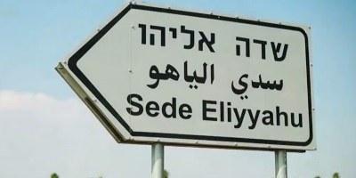 Pri množičnem financiranju ne pozabite na Izrael